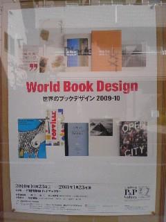 P&Pギャラリーの展示